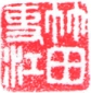 rie-stamp-web.jpg